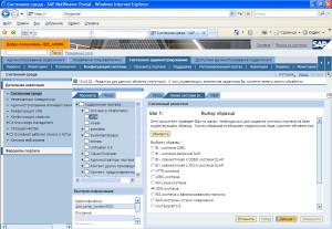 Создание системы MDM в SAP EP