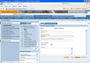 MDM система SAP EP
