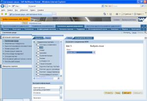 Создать MDM систему в портале
