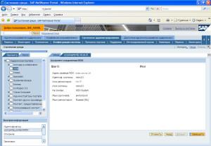 Как создать MDM систему в SAP Enterprise portal