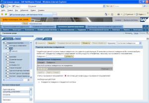 Настройка MDM System в SAP Enterprise Portal