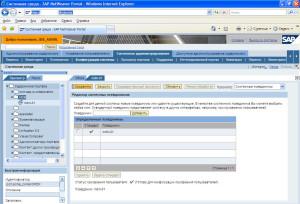 Настройка MDM System в SAP EP