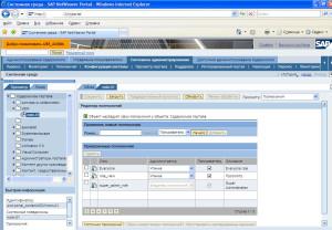 Присвоение пользователя или группу пользователей MDM System