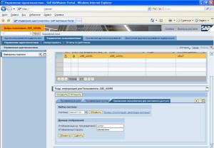 sap-ep-mdm-настройка-соответствия-учетных-записей